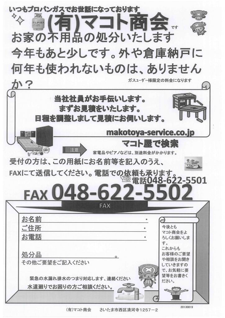 2013(H25)11月配布チラシ_01